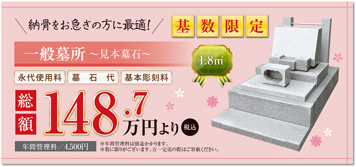 愛川霊園 見本墓石